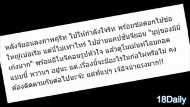 น่าสงสัยหนักมาก!! เมื่อ จียอน - ริท โพสต์รูปคู่แบบแนบชิด พร้อมแคปชั่นมุ้งมิ้ง ทำเอาชาวเน็ตมองแรง!