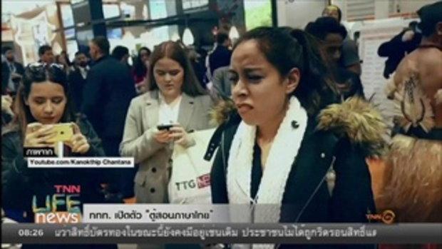 ททท.เปิดตัว ตู้สอนภาษาไทย