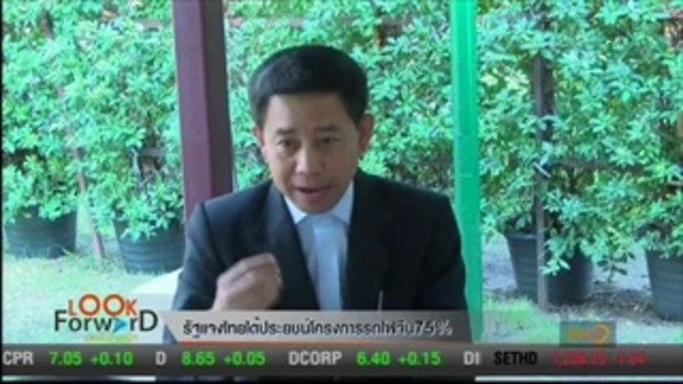 รัฐแจงไทยได้ประโยชน์โครงการรถไฟจีน 75%