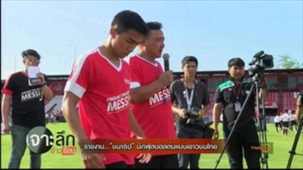 ชนาธิป นักฟุตบอลต้นแบบเยาวชนไทย