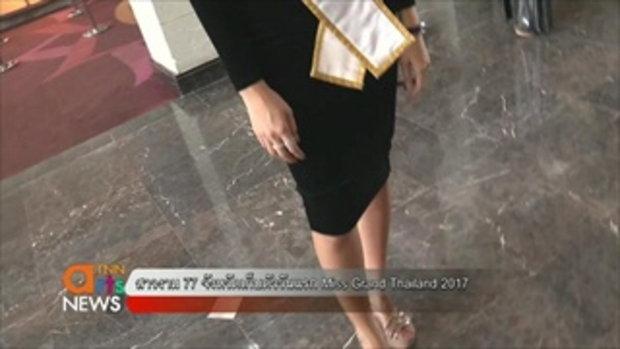 สาวงาม 77 จังหวัดเก็บตัววันแรก Miss Grand Thailand 2017