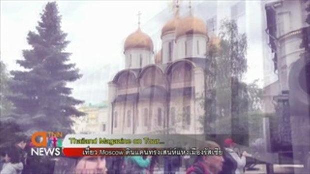 เที่ยว Moscow ดินแดนทรงเสน่ห์แห่งเมืองรัสเซีย