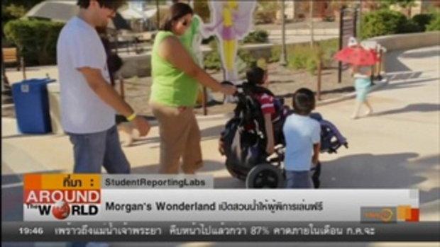 Morgan's Wonderland เปิดสวนน้ำให้ผู้พิการเล่นฟรี
