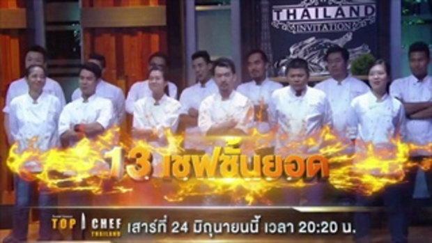ตัวอย่าง TOP CHEF THAILAND | EP.13 (ตอนจบ) | 24 มิ.ย. 60 เวลา 2020 น. | one31
