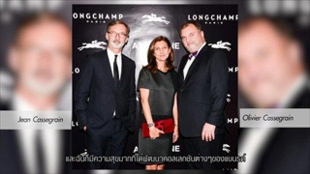 Luxe Weekend ลักซ์ วีคเอ็น - Longchamp 1/2