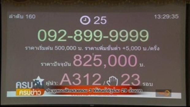 ประมูลเบอร์โทรสวย ได้เงินเข้ารัฐร่วม 29 ล้านบาท