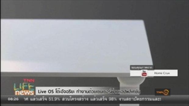 Live OSระบบโต๊ะทำงานอัจฉริยะ ตรวจจับท่าทางได้