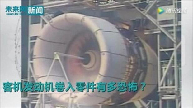 วุ่นทั้งลำ! ยายชาวจีนโยนเหรียญเข้าเครื่องยนต์เครื่องบิน ขอพรให้ปลอดภัย