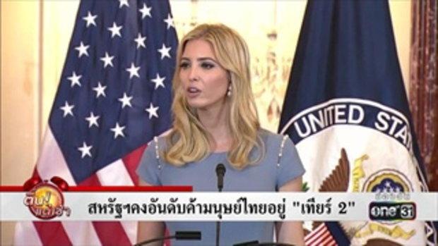 สหรัฐฯคงอันดับค้ามนุษย์ไทยอยู่