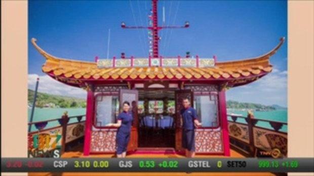 เรือมังกร ประสบการณ์ใหม่กลางทะเลอันดามัน