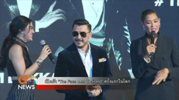 เปิดตัว The Face Men Thailand ครั้งแรกในโลก