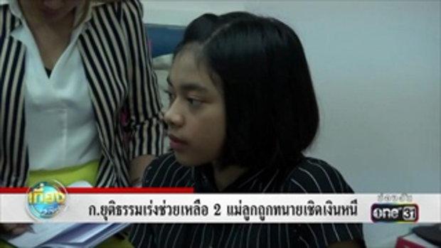 กระทรวงยุติธรรมเร่งช่วยเหลือ 2 แม่ลูกถูกทนายเชิดเงินหนี | ข่าวช่องวัน | one31