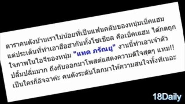 โห!! จริงหรอเนี่ย!! ดาราดังของไทย เพียงคนเดียว ที่ซุปตาร์ดาวค้างฟ้า เดวิด เบ็คแฮม กดถูกใจ ไอจี!