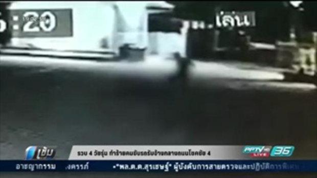 รวบ 4 วัยรุ่น ทำร้ายคนขับรถรับจ้างกลางถนนโชคชัย 4 - เข้มข่าวค่ำ