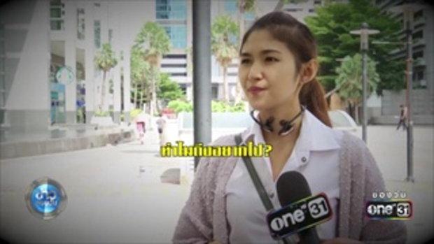 เสียงสะท้อนจากนักศึกษา กรณีรับน้องอนาจาร   ข่าวช่องวัน   one31