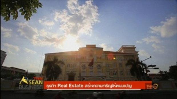ธุรกิจ Real Estate สร้างความเจริญให้พนมเปญ