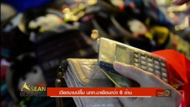 เวียดนามปลื้ม นทท.มาเยือนกว่า 6 ล้าน
