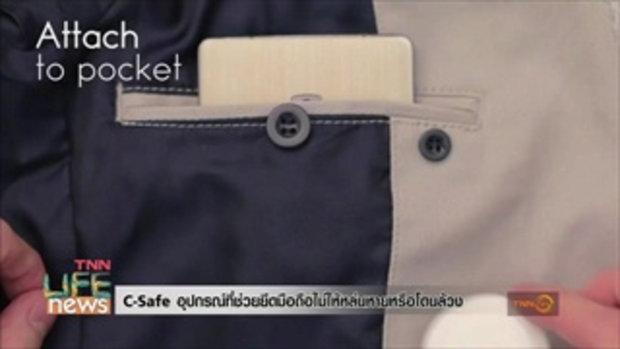 c-safe อุปกรณ์ที่ช่วยยึดมือถือไม่ให้หล่นหายหรือโดนล้วง
