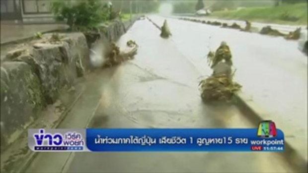 น้ำท่วมภาคใต้ญี่ปุ่น เสียชีวิต 1 ราย สูญหาย 15 ราย l ข่าวเวิร์คพอยท์ l 6 ก.ค.60