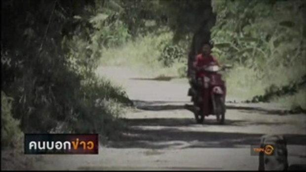ชาวคลองสามวา ร้องถนนพังกว่า 20 ปี