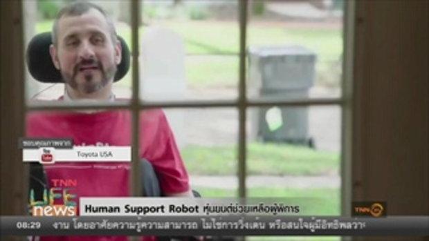 human support robot หุ่นยนต์ช่วยเหลือผู้พิการ