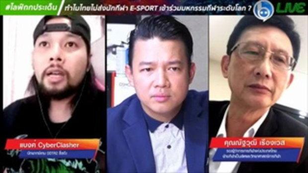 กกท. เผชิญหน้าแคสเตอร์ดัง! เหตุผลที่ไทยยังไม่ส่งนักกีฬา E-SPORT เข้าร่วมมหกรรมกีฬาระดับโลก