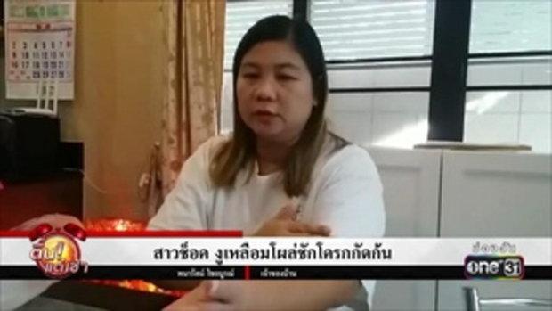 สาวช็อค งูเหลือมโผล่ชักโครกกัดก้น | ข่าวช่องวัน | one31