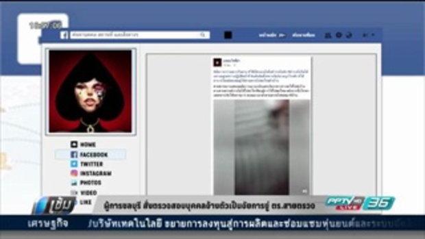 ผู้การชลบุรี สั่งตรวจสอบบุคคลอ้างตัวเป็นอัยการขู่ ตร.สายตรวจ - เข้มข่าวค่ำ