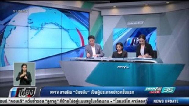 PPTV สานฝัน น้องบีม เป็นผู้ประกาศข่าวครั้งแรก - เที่ยงทันข่าว
