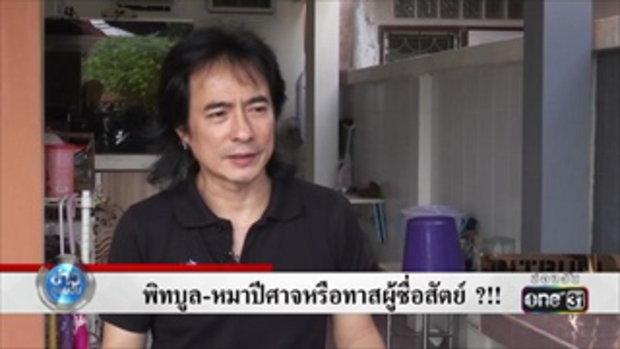 พิทบูล-หมาปีศาจหรือทาสผู้ซื่อสัตย์ | ข่าวช่องวัน | one31