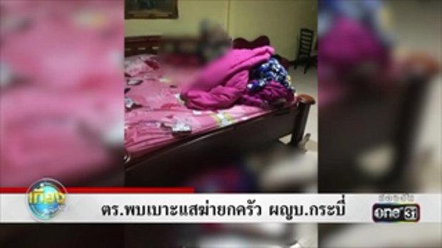 ตร.พบเบาะแสฆ่ายกครัว ผญบ.กระบี่ | ข่าวช่องวัน | one31