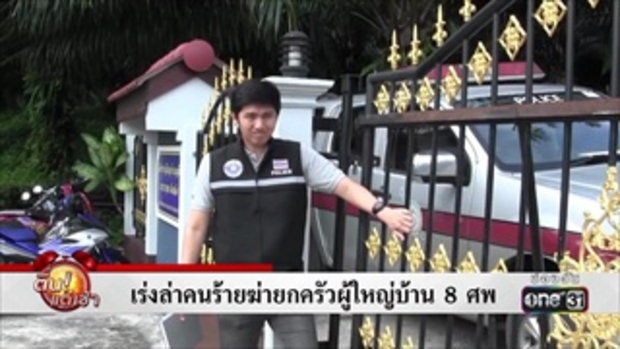 เร่งล่าคนร้ายฆ่ายกครัวผู้ใหญ่บ้าน 8 ศพ | ข่าวช่องวัน | one31