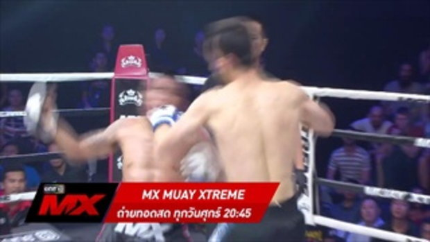 MX MUAY XTREME | คู่สุดมันส์! ประจำสัปดาห์ | 7 ก.ค. 60 | one31