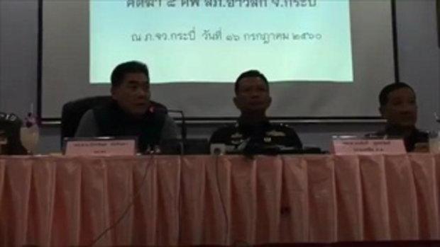 Live สด!! แถลงผลการจับกุม แก๊งบังฟัต ฆ่ายกครัว 8 ศพ