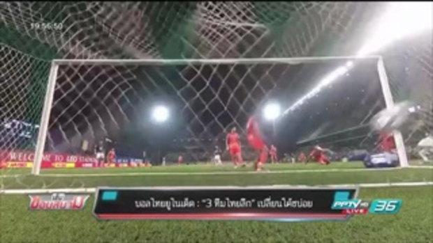 บอลไทยยูไนเต็ด 3 ทีมไทยลีก เปลี่ยนโค้ชบ่อย - เข้มข่าวค่ำ