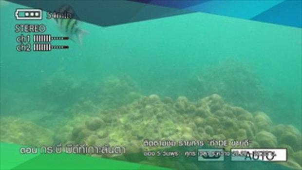 โปรโมท รายการ 'ทำDE ขายดี' ตอน 'กระบี่ มีดีที่เกาะลันตา'