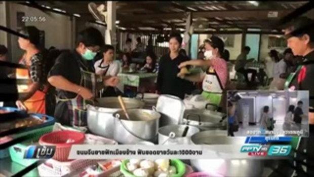 ขนมจีนยายฟักเมืองช้าง ฟันยอดขายวันละ1000จาน - เข้มข่าวค่ำ