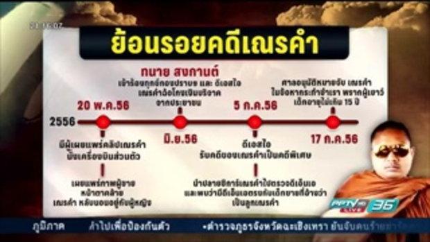 """อัยการแฉเณรคำ """"แถ""""กลางศาลสหรัฐฯ ก่อนถูกส่งตัวกลับไทย - เข้มข่าวค่ำ"""