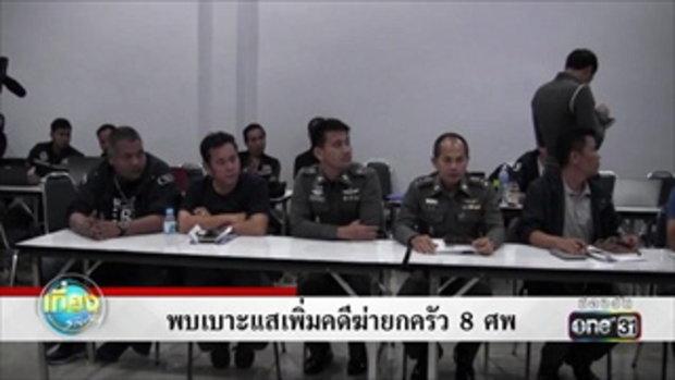 พบเบาะแสเพิ่มคดีฆ่ายกครัว 8 ศพ | ข่าวช่องวัน | one31