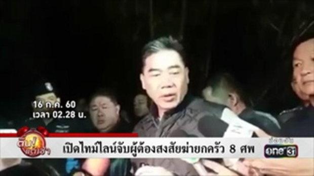 เปิดไทม์ไลน์จับผู้ต้องสงสัยฆ่ายกครัว 8 ศพ | ข่าวช่องวัน | one31