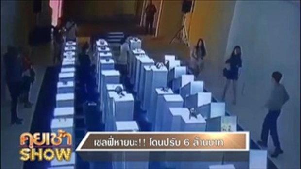 คุยเช้าShow - นักศึกษาสาวโดนปรับ 6 ล้าน เพราะเซลฟี่จนประมาท