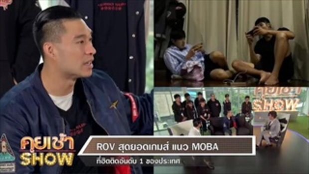 คุยเช้าShow - จากเด็กติดเกมส์สู่อาชีพที่ได้เงินเป็นล้าน ROV เกมส์ MOBA อันดับ 1