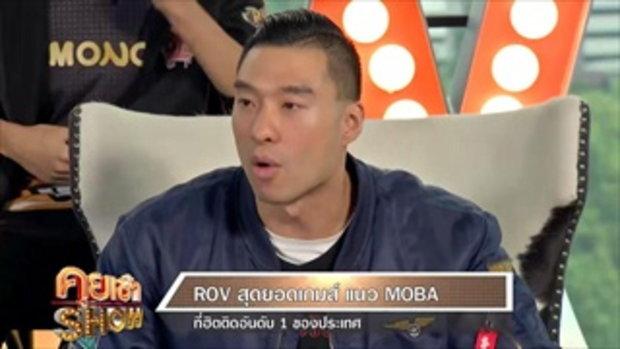 คุยเช้าShow - Live !! ROV สัมภาษณ์ ทีมตัวแทนประเทศ Black Forest และ Monori Bacon