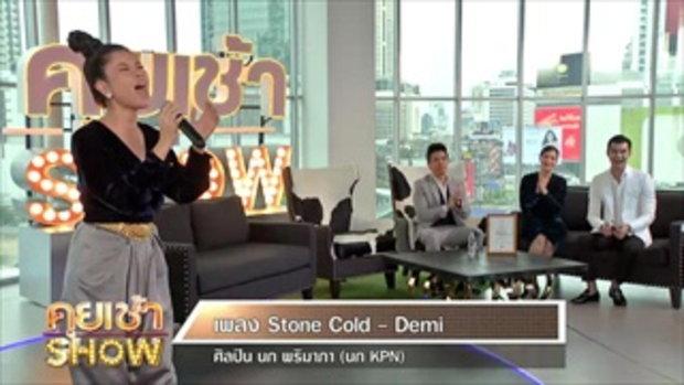คุยเช้าShow - 'นก KPN' นักร้องเสียงดี ดีกรีที่ 2 จากเวทีระดับโลก