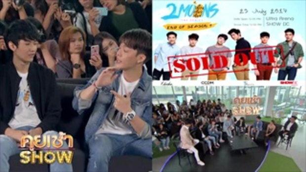 คุยเช้าShow - หนุ่มๆนักแสดงสุดฮอต จากละคร 'เดือนเกี้ยวเดือน '