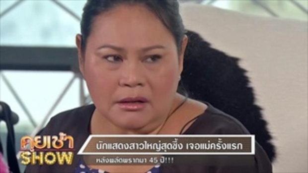 คุยเช้าShow - นักแสดงสาวใหญ่สุดซึ้ง เจอแม่ครั้งแรก!!!