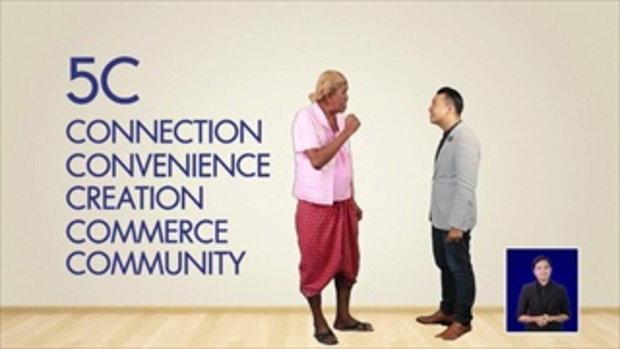 ชุมชนคนดิจิทัล ตอน Digital 5C เปลี่ยนโลก