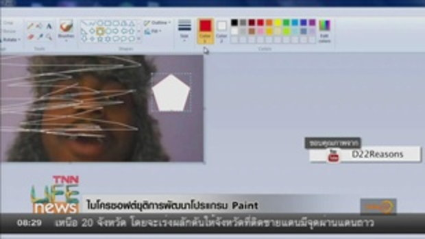 ไมโครซอฟต์ยุติการพัฒนาโปรแกรม Paint