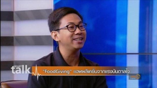 FoodGiving แอพพลิเคชั่นจากแรงบันดาลใจ