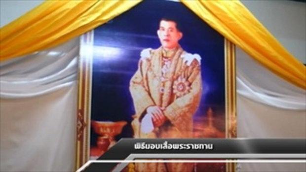 Sakorn News : พิธีมอบเสื้อพระราชทาน